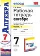 Алгебра 7 кл. Рабочая тетрадь в 2х частях часть 1я к учебнику Макарычева